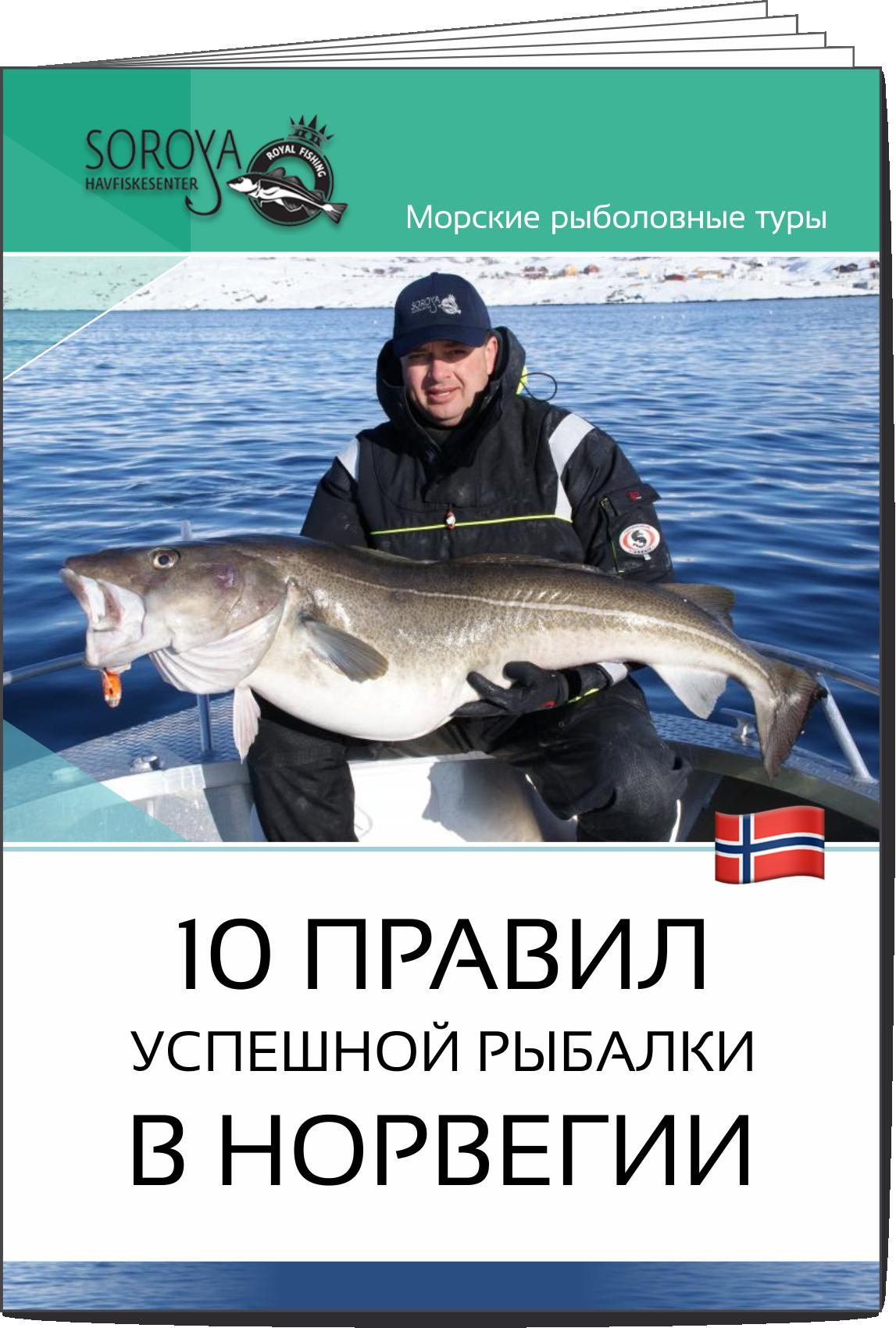 на рыбалку в норвегию туры